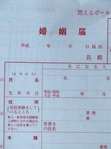 日本人が外国人と結婚した場合、戸籍や氏はどうなりますか?