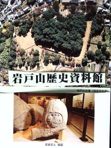 九州・山口の海外進出(交流) (1)  古代から江戸時代までの歴史