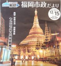福岡とミャンマー(ヤンゴン)の関係