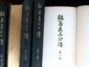 再建の殿様・鍋島直正公伝の成り立ち、記述方針—-鍋島直正公伝を読む(0-3)