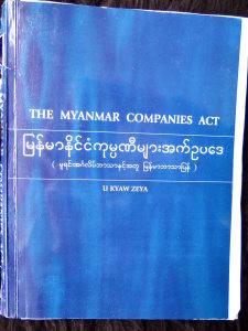 ミャンマー会社設立の参考(3):  ミャンマー会社法の条文見出し目次