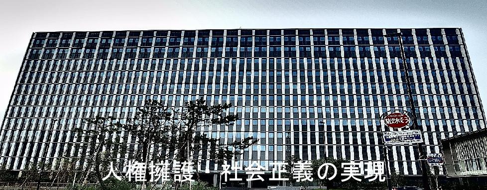 福岡の山田法律事務所